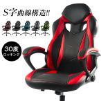 オフィスチェア 肘付 30度ロッキング メッシュ PU パソコンチェア ハイバック ワークチェア オフィスチェアー   椅子 おしゃれ