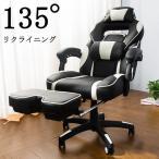 オフィスチェア 肘付 腰痛 高級オフィスチェア ハイバック ゲームチェア 160度リクライニング フットレスト&クッション付き 人間工学