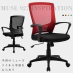 オフィスチェア メッシュ 広い座面  デスクチェア ワークチェア コンパクト パソコンチェア メッシュチェアー  いす 椅子 女性/男性 新品推進