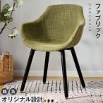 ダイニングチェア クッション イームズチェアー ファブリック ダイニング シェルチェア ダイ チェア 木製 おしゃれ 椅子 いす おしゃれ