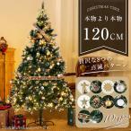 【全品5%OFF】クリスマスツリー 120cm クリスマスオーナメントセット 松ぼっくり付 LED 雪化粧 豊富な枝数 高級 クラシックタイプ