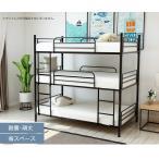 三段ベッド パイプ三段ベッド パイプベッド 三段ベッド 3段ベッド パイプベッド スチールベッド 二段ベッド 3カラー選択 BK/WH/BROWN