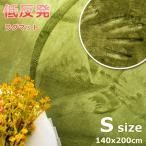 シャギーラグ - ラグ 洗える 200x140cm 防ダニ ラグマット 厚手 北欧 ふわふわ