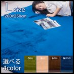 低反発 ラグ 厚手 ラグマット 洗える 低反発ラグ 200×250cm 3畳 安い 送料無料