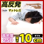 高反発マットレス ダブル マットレス 高反発 高反発マット 高反発 10cm 体圧分散 布団 寝具 送料無料 新生活応援