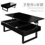 テーブル センターテーブル ローテーブル 昇降テーブ