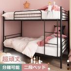 耐震 安全 二段ベッド 子供 ロータイプ