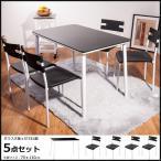 ダイニングテーブル 5点セット ガラステーブ