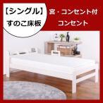 ベッド シングルベッド 宮付き ライト付き 送料無料 天然パイン材 下収納 フレーム 木製