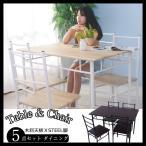 ダイニングテーブル テーブル 椅子 5点セット 食卓テーブルセット 4人用 モダン 食卓椅子