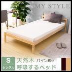 ベッド シングルベッド ベッドフレーム シングル すのこベッド  木製ベッド 新生活応援 1人暮らし