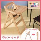 ベビーチェア テーブル 木製 ナチュラル ハイチェア 送料無料  安全ベルト テーブル付 椅子 チェア