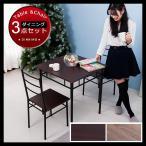 ダイニングテーブル テーブル 椅子 3点セット 食卓テーブルセット 2人用 モダン 食卓椅子