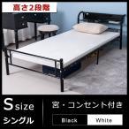 ベッド シングル 宮付き コンセント付き パイプベッド 高さ調節 ベッド 収納 一人暮らし コンパクト スチール製 コンセント付き ベッドフレーム