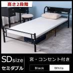 ベッド セミダブル 宮付き コンセント付き パイプベッド 高さ調節 ベッド 収納 一人暮らし コンパクト スチール製 コンセント付き ベッドフレーム