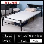 ベッド ダブル 宮付き コンセント付き パイプベッド 高さ調節 ベッド 収納 一人暮らし コンパクト スチール製 コンセント付き ベッドフレーム