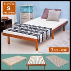 ベッド シング 天然木  ベッドフレーム シングルベッド すのこベッド  木製ベッド 新生活応援 1人暮らし