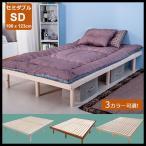 ベッド セミダブル セミダブルベッド ベッドフレーム すのこベッド 木製ベッド 新生活応援 1人暮らし