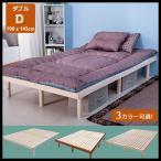 ベッド ダブル ダブルベッド ベッドフレーム すのこベッド 木製ベッド 新生活応援 1人暮らし