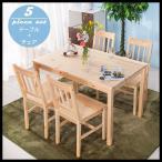 ダイニングテーブルセット ダイニングテーブル 木製 5点セット ダイニングセット 食卓テーブル 激安 北欧 送料無料 新生活応援