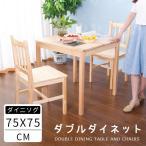 ダイニングテーブル 3点セット 2人用 幅70cm  食卓テーブル セット テーブルセット ナチュラル 北欧 無垢 ダイニングテーブルセット モダン カジュアル