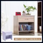 ベッドサイドチェスト  ナイトテーブル サイドチェスト 木製 寝室収納 北欧 引出 ナイトチェスト 収納 おしゃれ ベッド 木製  可愛い 2色