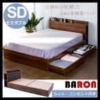 ベッド ゼミダブル SD 送料無料 収納付きベッド  引出付 コンセント付き  収納 フレーム 大容量  高級感 ライト付 照明   カントリー調 シンプル