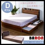 ベッド ダブル D 送料無料 収納付きベッド  引出付 コンセント付き  収納 フレーム 大容量  高級感 ライト付 照明 ベッド  カントリー調 シンプル