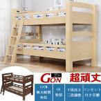二段ベッド 2段ベッド UV塗装 木製 収納つき 11cm極太角柱  高級 頑丈 耐震 安全   頑丈ベッド 子供ベッド  業務用 社員寮 学生寮