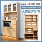 キッチン家電収納 食器棚 キッチン収納棚 レンジ台