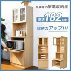 キッチン家電収納 食器棚 キッチン収納 レンジ台 キッ