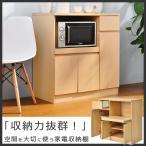 キッチン家電収納 ロータイプ レンジ台 木製調 収納家