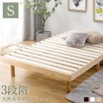 ベッド シングル シングルベッド パイン材 ベッド 収納 フレーム 天然木製 木製ベッド カントリー調 シンプル 木製ベット 一人暮らし 子供部屋