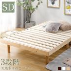 ベッド セミダブルベッド すのこベッド 送料無料 パイン材 すのこ ベッド 収納 フレーム 天然木製 ベッド パイン材 カントリー調 シンプル 一人暮らし 子供部屋