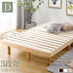 ベッド ダブルベッド 送料無料 パイン材 ベッド 収納 すのこベッド 天然木製 ベッドフレーム すのこ パイン材 カントリー調 シンプル 一人暮らし 子供部屋