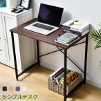「今10%OFF」シンプルデスク パソコンデスク デスク おしゃれ 簡易デスク 木製机 机  北欧 ワークデスク オフィスデスク 幅80cm 書斎  PCデスク 作業台 事務