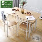 ダイニングテーブルセット 5点セット 北欧 おしゃれ木製 食卓テーブル  4人掛け 4点セット 木製 ダイニングテーブル モダン ダイニングチェア  モダン