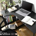 パソコンデスク L字 120cm 机 デスク 机 おしゃれ PC オフィス 机 オフィスデスク ワークデスク 2段シェルフ付 木製 机の下 収納 書斎机 学習机 勉強机