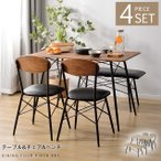 ダイニングテーブルセット 4人 復古ダイニングテーブル 木製 食卓テーブル 4人掛け テーブルセット モダン 北欧 無垢 食卓 セット ダイニング