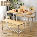 【全品10%OFF】ダイニングテーブルセット 4人用 120cm 木製 食卓テーブル 4人掛け 木製 テーブルセット モダン 4点 北欧 食卓