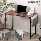 パソコンデスク デスク シンプル100cm 収納バックとフック付き 木製 机 オフィスデスク 学習机 PCデスク 収納付き 勉強机 学習デスク