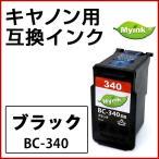マイインク キヤノン インク BC-340 ブラック リサイクルインク CANON用 互換 インクカートリッジ 染料インク 互換 Myink C340B アウトレット訳あり品 純正 互換