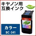 マイインク キヤノン インク BC-341 カラー リサイクルインク CANON用 互換 インクカートリッジ 染料インク 互換 Myink C341C アウトレット訳あり品 純正 互換