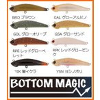 ジャクソン ボトムマジック Size 55mm Sinking  Weight 5.3g BOTTOM MAGIC
