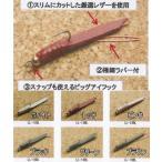 バンフック VANFOOK Leather Leech 1.2g レザーリーチ