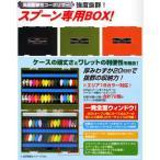 リングスター ドリームマスター DMA-1500SS   スプーン専用ボックス DMA-1500SS 宅配便限定商品