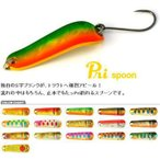 スカジットデザインズ プリスプーン 9.6g Pri spoon 9.6g