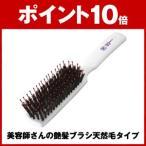 サロン品質 セラミド 美容師さんの艶髪ブラシ天然毛タイプ