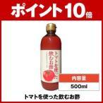 【健康が気になる方に】トマトを使った飲むお酢 トマト 酢【栄養ドリンク】