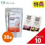 薬用ホットタブ 重炭酸湯 薬用入浴剤 10錠
